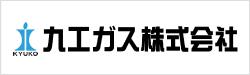 九工ガス株式会社